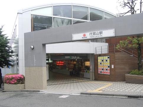 東急東横線『代官山』駅